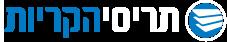 תריסי הקריות – עבודות אלומיניום ותריסים חשמליים בחיפה, בקריות ובצפון -